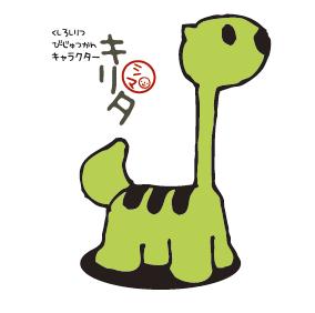 釧路市立美術館キャラクターキリタ