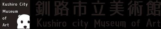 釧路市立美術館ロゴ