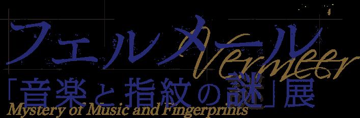 フェルメール展ロゴ