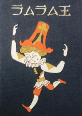 ラムラム王表紙絵