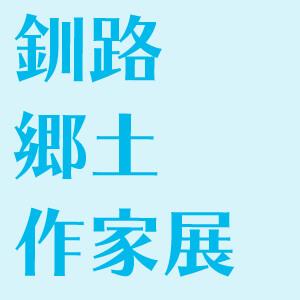 釧路郷土作家展イメージ画像